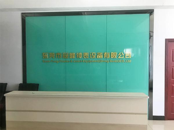 東莞市冠峰鐘表設備有限公司